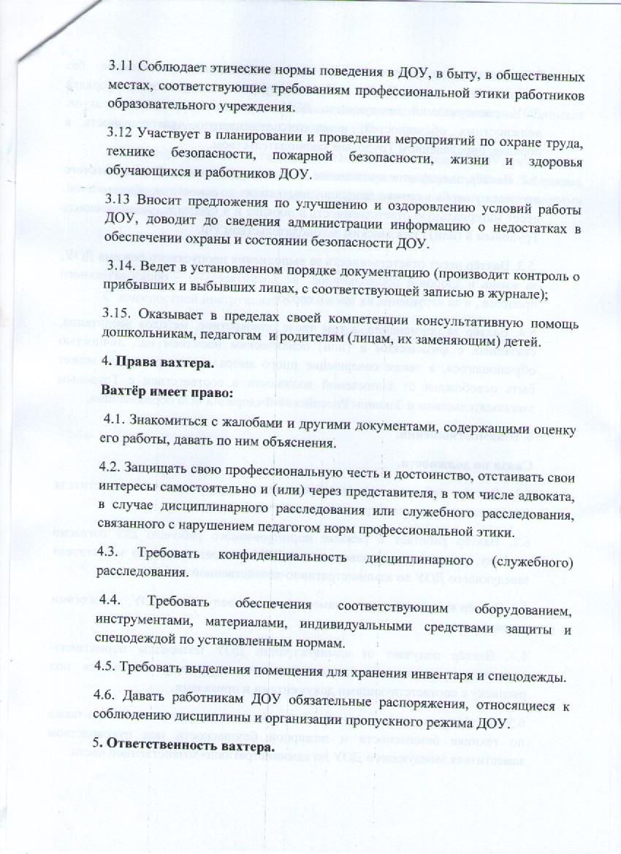 должностная инструкция вахтера администрации