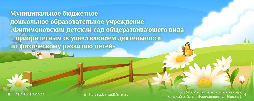 """МБДОУ """"Филимоновский детский сад"""""""